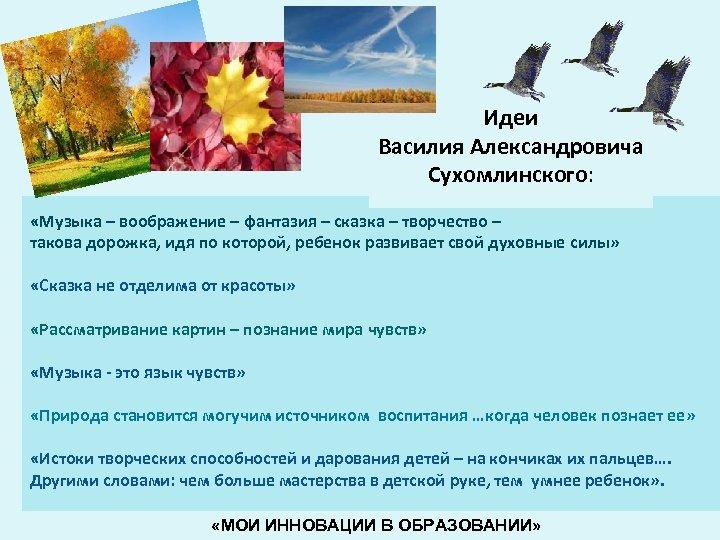 Идеи Василия Александровича Сухомлинского: «Музыка – воображение – фантазия – сказка – творчество –