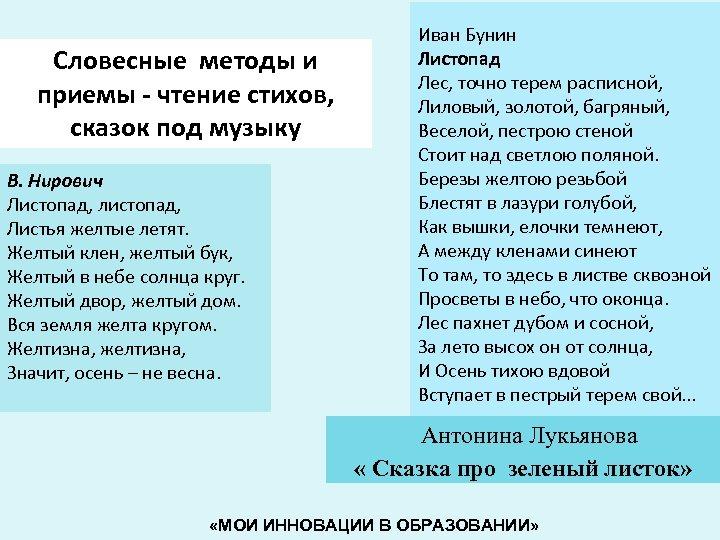 Словесные методы и приемы - чтение стихов, сказок под музыку В. Нирович Листопад, листопад,