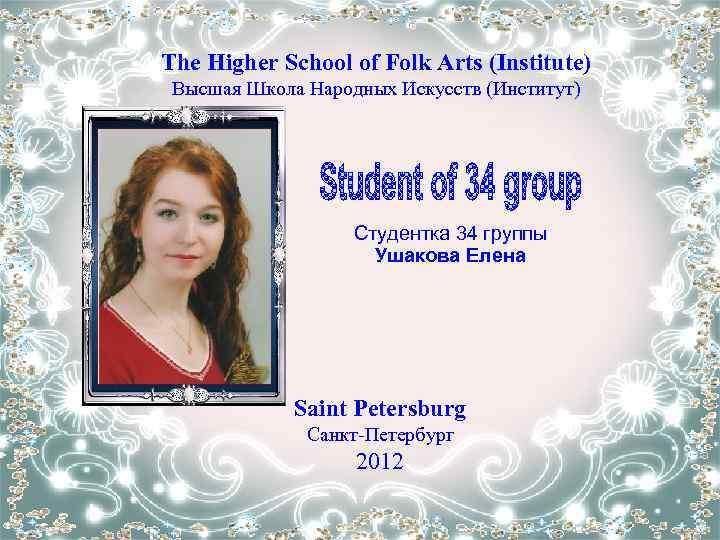 The Higher School of Folk Arts (Institute) Высшая Школа Народных Искусств (Институт) Студентка 34