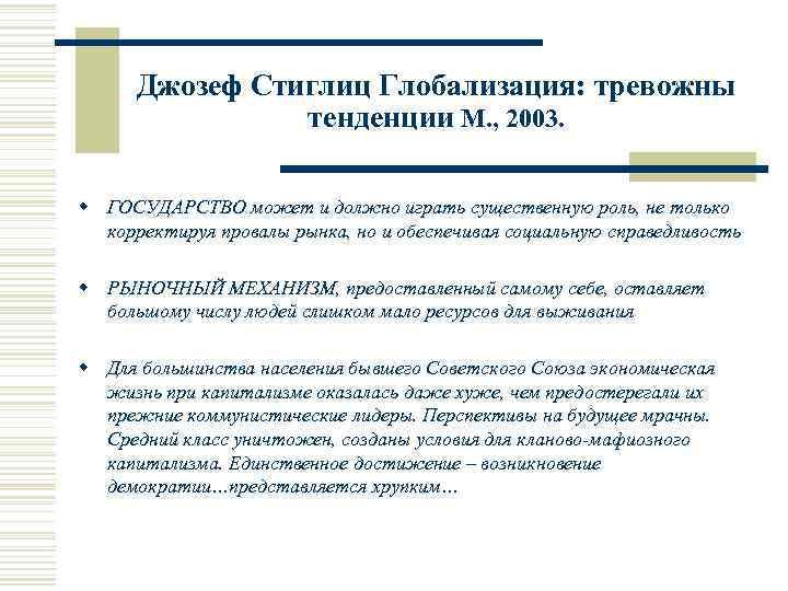 Джозеф Стиглиц Глобализация: тревожны тенденции М. , 2003. w ГОСУДАРСТВО может и должно играть