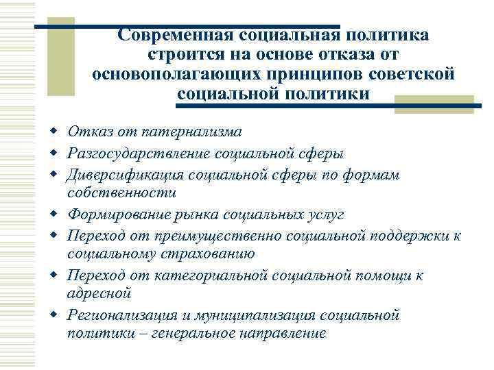 Современная социальная политика строится на основе отказа от основополагающих принципов советской социальной политики w
