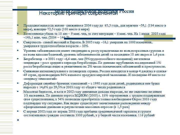 модели социальной политики Некоторые примеры современной России w w w w w Продолжительность жизни-