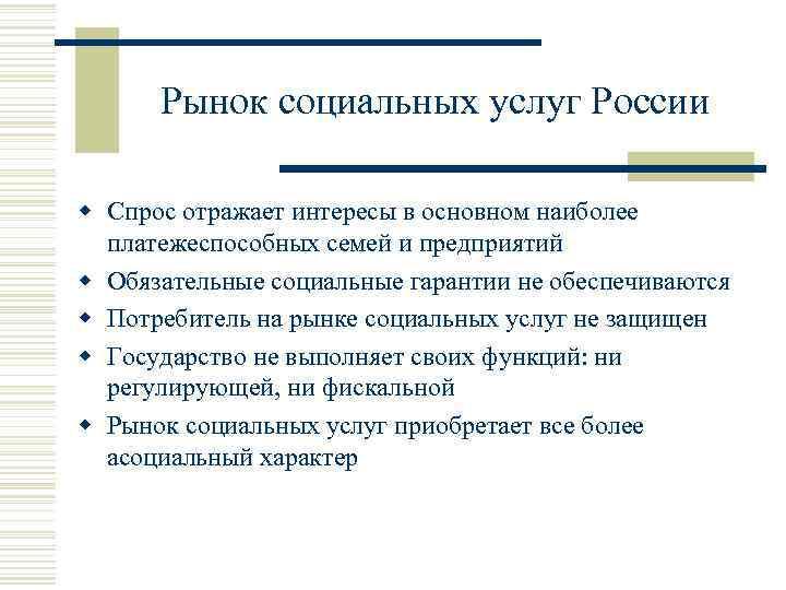 Рынок социальных услуг России w Спрос отражает интересы в основном наиболее платежеспособных семей и