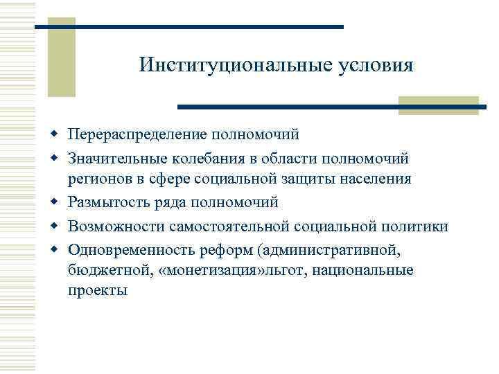Институциональные условия w Перераспределение полномочий w Значительные колебания в области полномочий регионов в сфере