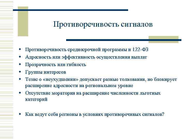 Противоречивость сигналов w w w Противоречивость среднесрочной программы и 122 -ФЗ Адресность или эффективность