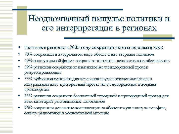 Неоднозначный импульс политики и его интерпретации в регионах w Почти все регионы в 2005