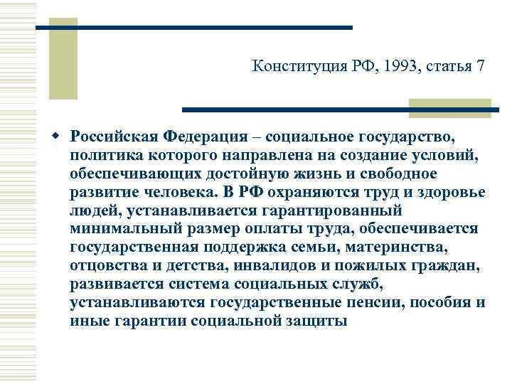 Конституция РФ, 1993, статья 7 w Российская Федерация – социальное государство, политика которого направлена