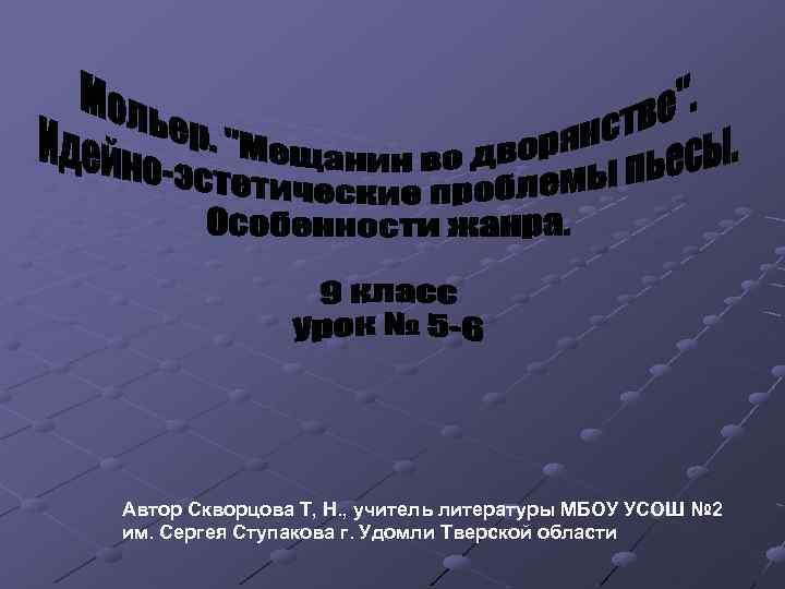 Автор Скворцова Т, Н. , учитель литературы МБОУ УСОШ № 2 им. Сергея Ступакова