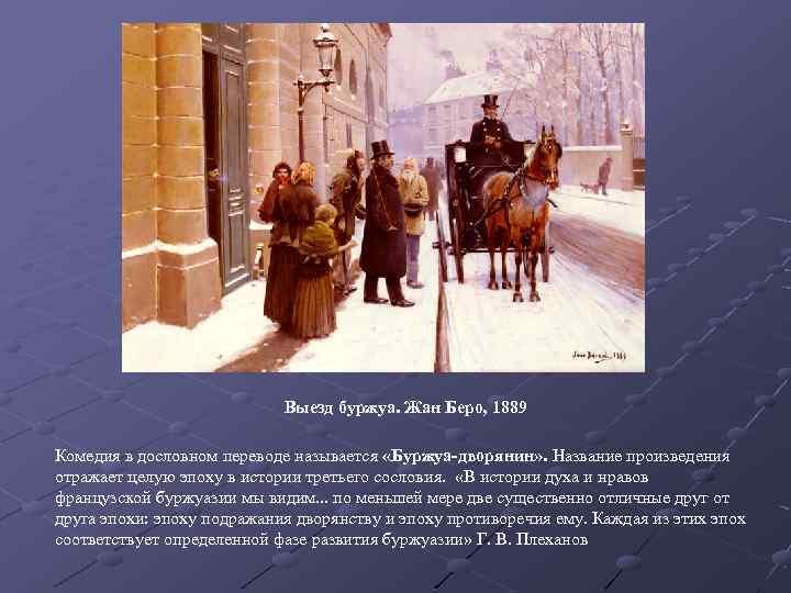 Выезд буржуа. Жан Беро, 1889 Комедия в дословном переводе называется «Буржуа-дворянин» . Название произведения