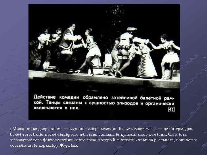 «Мещанин во дворянстве» — вершина жанра комедии-балета. Балет здесь — не интермедия, более