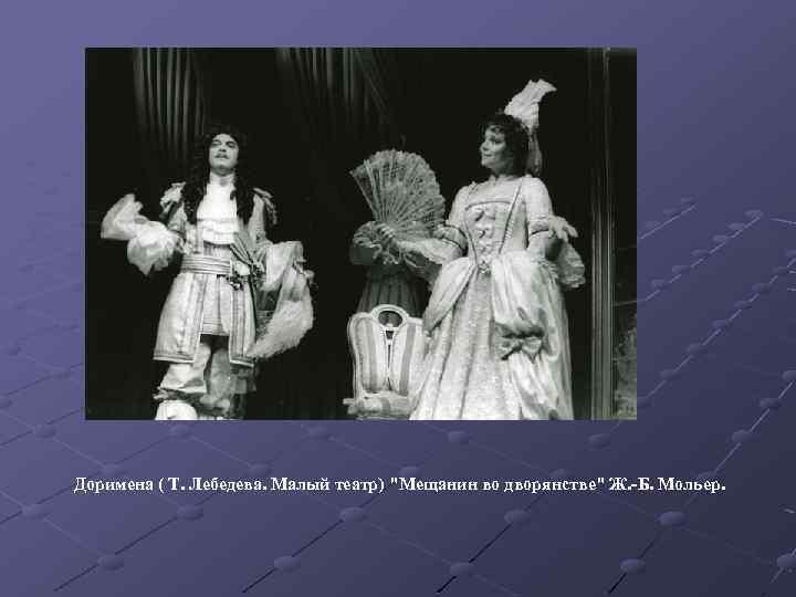 Доримена ( Т. Лебедева. Малый театр)