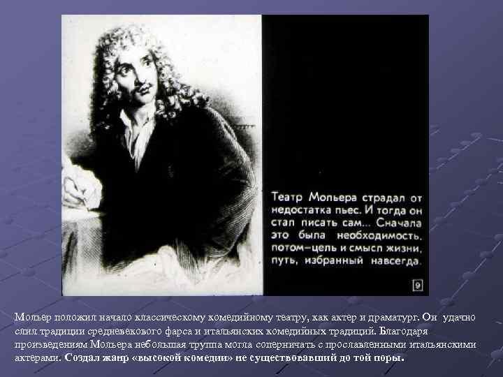 Мольер положил начало классическому комедийному театру, как актер и драматург. Он удачно слил традиции