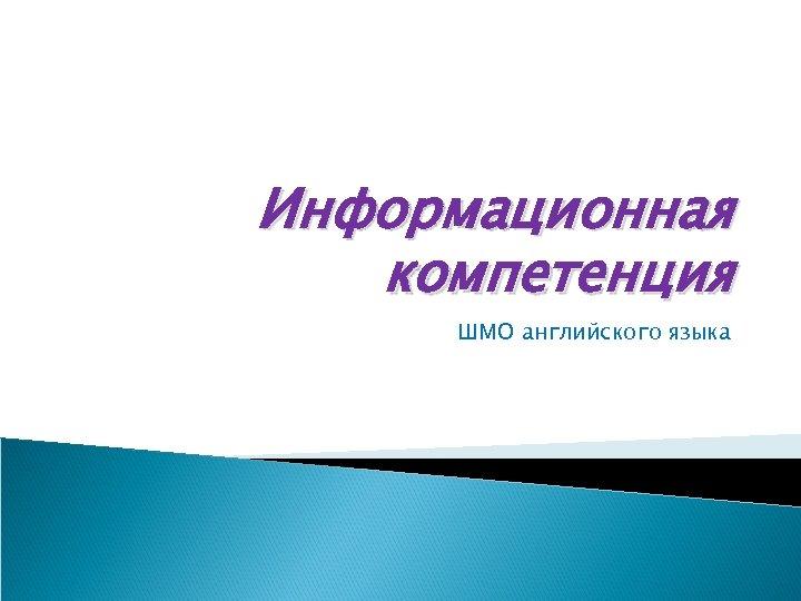Информационная компетенция ШМО английского языка