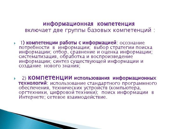 информационная компетенция включает две группы базовых компетенций : 1) компетенции работы с информацией: осознание
