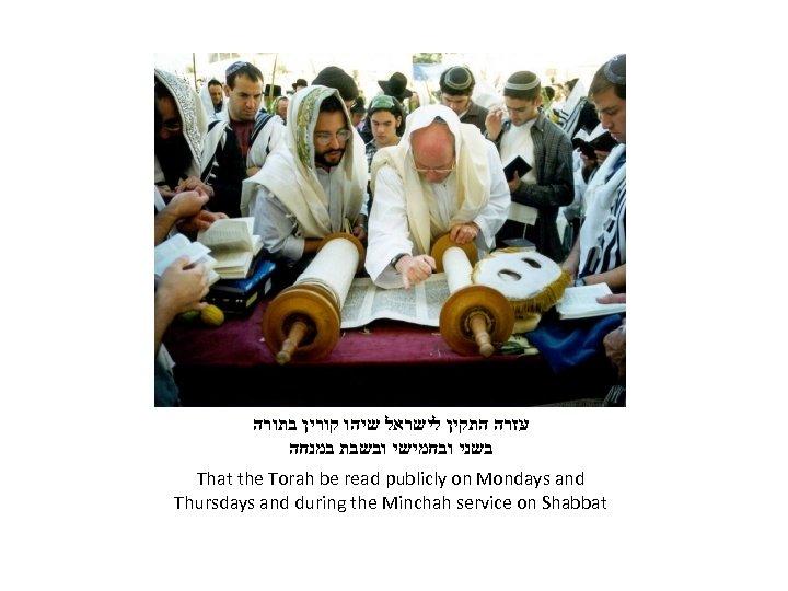 עזרה התקין לישראל שיהו קורין בתורה בשני ובחמישי ובשבת במנחה That the Torah
