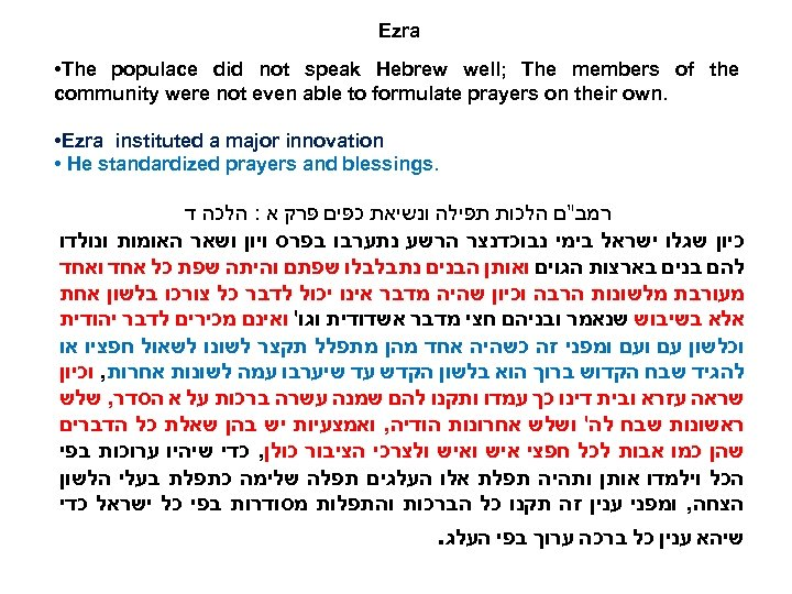 Ezra • The populace did not speak Hebrew well; The members of the