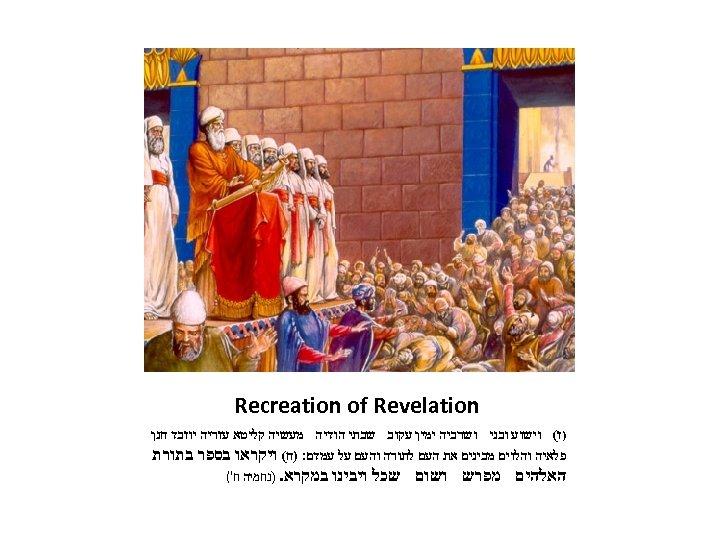 Recreation of Revelation )ז( וישוע ובני ושרביה ימין עקוב שבתי הודיה מעשיה קליטא