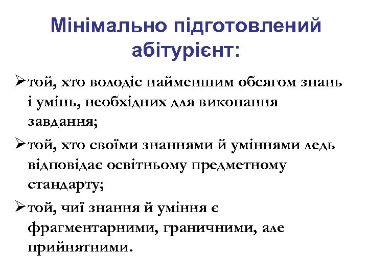 Мінімально підготовлений абітурієнт: Ø той, хто володіє найменшим обсягом знань і умінь, необхідних для