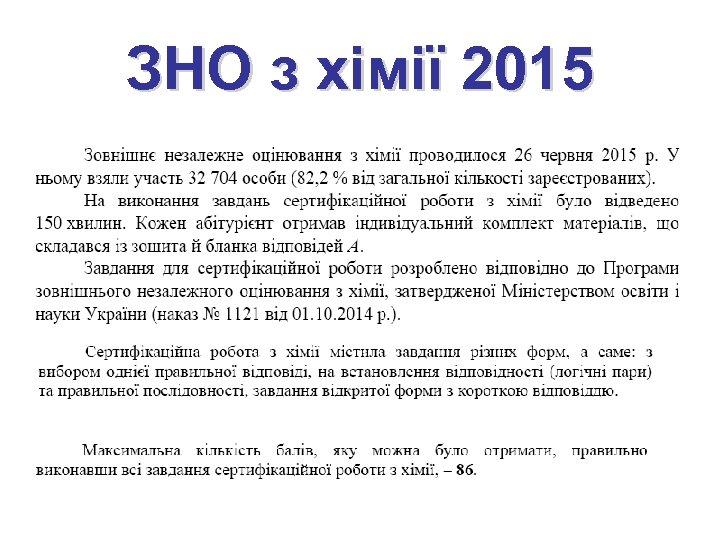 ЗНО з хімії 2015