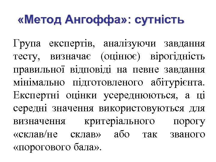 «Метод Ангоффа» : сутність Група експертів, аналізуючи завдання тесту, визначає (оцінює) вірогідність правильної