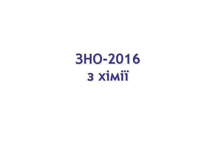 ЗНО-2016 з хімії