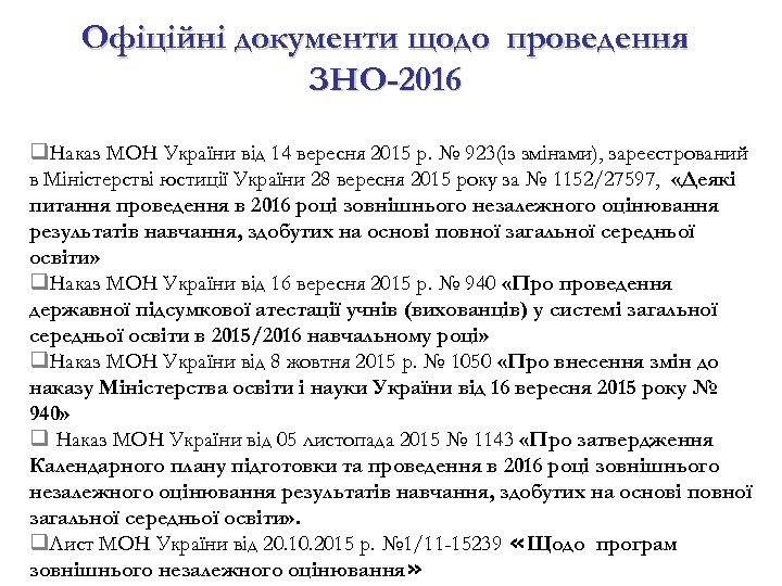 Офіційні документи щодо проведення ЗНО-2016 q. Наказ МОН України від 14 вересня 2015 р.