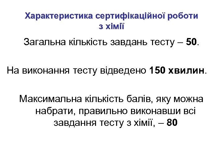 Характеристика сертифікаційної роботи з хімії Загальна кількість завдань тесту – 50. На виконання тесту