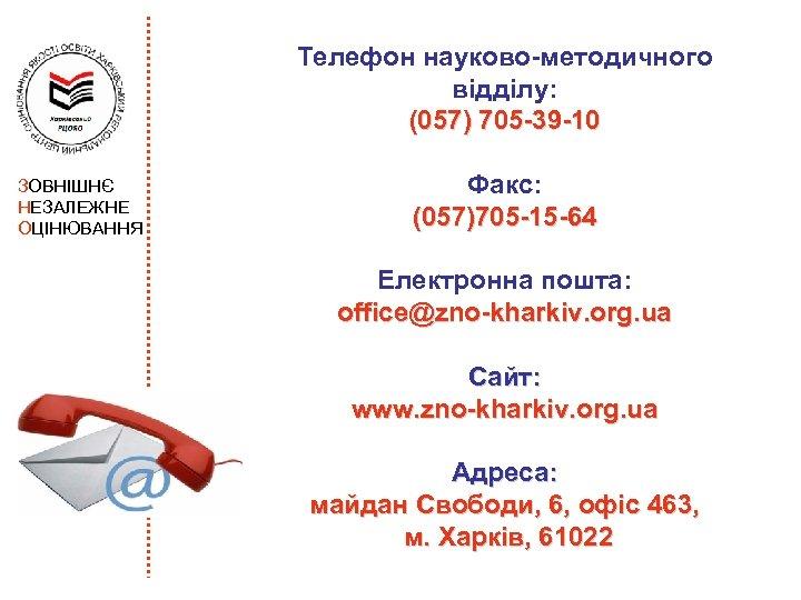 Телефон науково-методичного відділу: (057) 705 -39 -10 ЗОВНІШНЄ НЕЗАЛЕЖНЕ ОЦІНЮВАННЯ Факс: (057)705 -15 -64