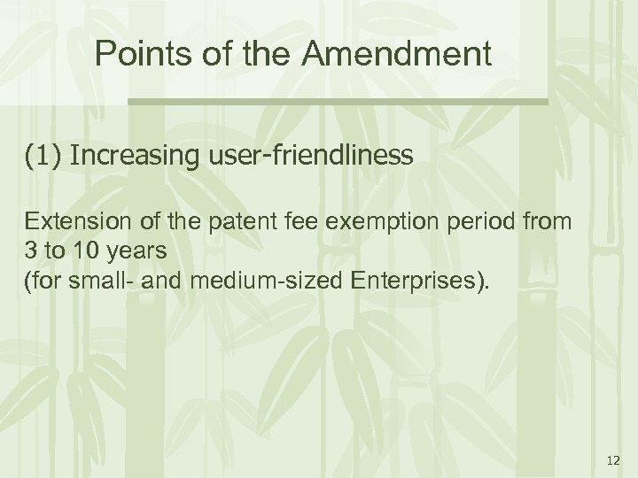 Points of the Amendment (1) Increasing user-friendliness Extension of the patent fee exemption period