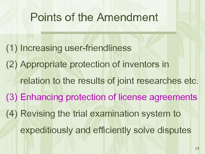 Points of the Amendment (1) Increasing user-friendliness (2) Appropriate protection of inventors in relation