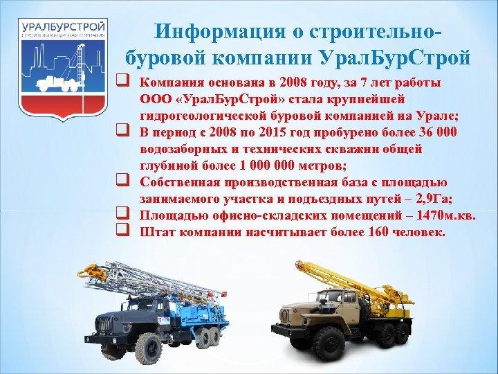 Информация о строительнобуровой компании Урал. Бур. Строй q q q Компания основана в 2008