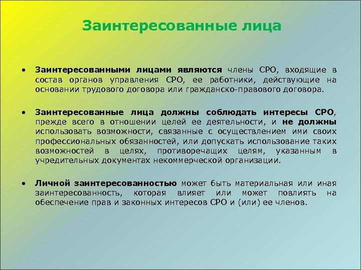 Заинтересованные лица • Заинтересованными лицами являются члены СРО, входящие в состав органов управления СРО,