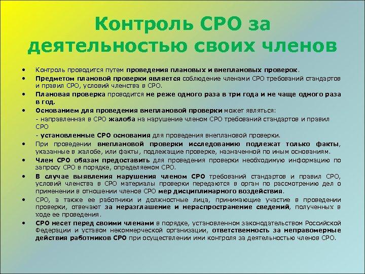 Контроль СРО за деятельностью своих членов • • • Контроль проводится путем проведения плановых