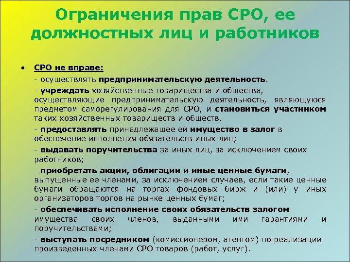 Ограничения прав СРО, ее должностных лиц и работников • СРО не вправе: - осуществлять