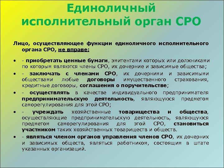 Единоличный исполнительный орган СРО Лицо, осуществляющее функции единоличного исполнительного органа СРО, не вправе: •