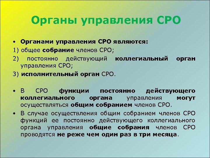 Органы управления СРО • Органами управления СРО являются: 1) общее собрание членов СРО; 2)