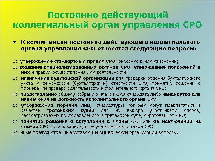 Постоянно действующий коллегиальный орган управления СРО • К компетенции постоянно действующего коллегиального органа управления
