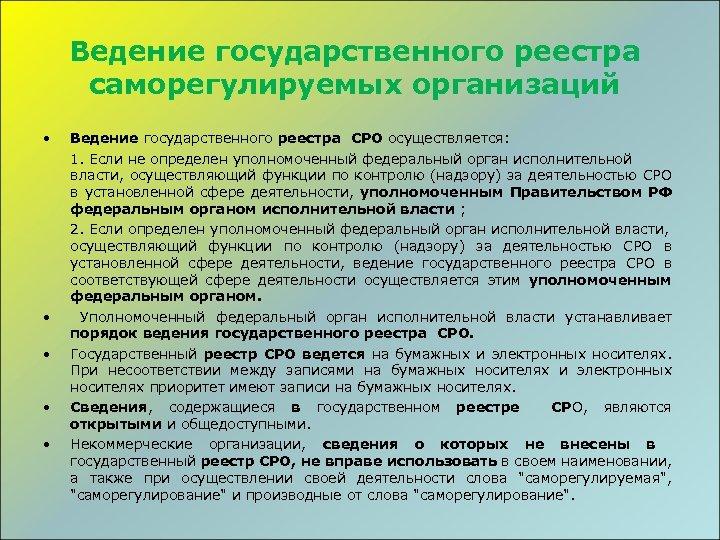 Ведение государственного реестра саморегулируемых организаций • • • Ведение государственного реестра СРО осуществляется: 1.