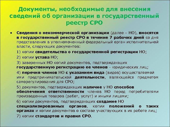 Документы, необходимые для внесения сведений об организации в государственный реестр СРО • Сведения о