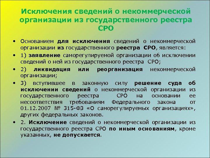 Исключения сведений о некоммерческой организации из государственного реестра СРО • Основанием для исключения сведений
