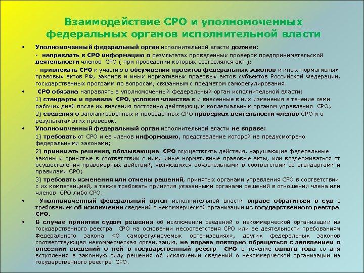 Взаимодействие СРО и уполномоченных федеральных органов исполнительной власти • • • Уполномоченный федеральный орган