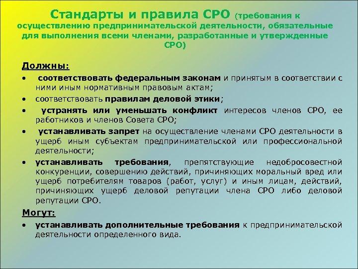 Стандарты и правила СРО (требования к осуществлению предпринимательской деятельности, обязательные для выполнения всеми членами,