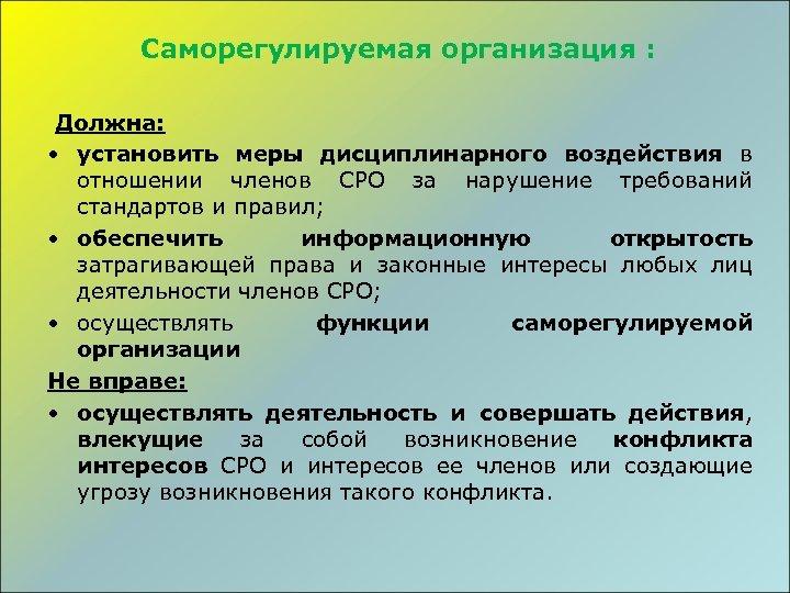 Саморегулируемая организация : Должна: • установить меры дисциплинарного воздействия в отношении членов СРО за