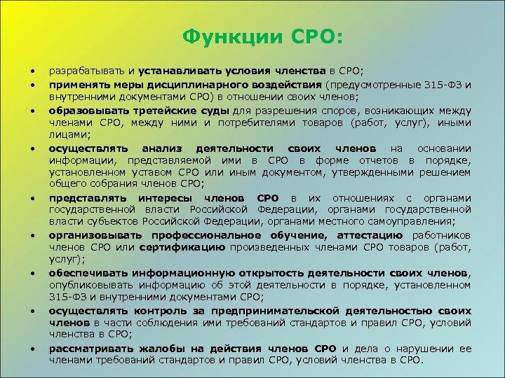 Функции СРО: • • • разрабатывать и устанавливать условия членства в СРО; применять меры