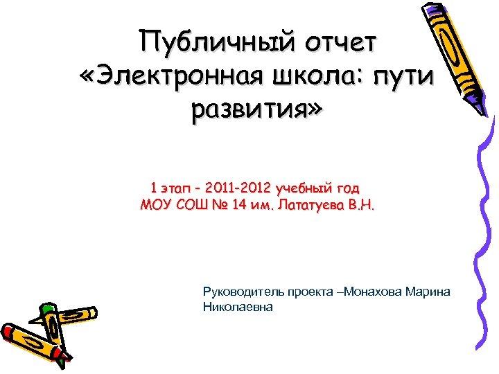 Публичный отчет «Электронная школа: пути развития» 1 этап - 2011 -2012 учебный год МОУ