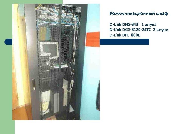 Коммуникационный шкаф D-Link DNS-343 1 штука D-Link DGS-3120 -24 TC 2 штуки D-Link DFL