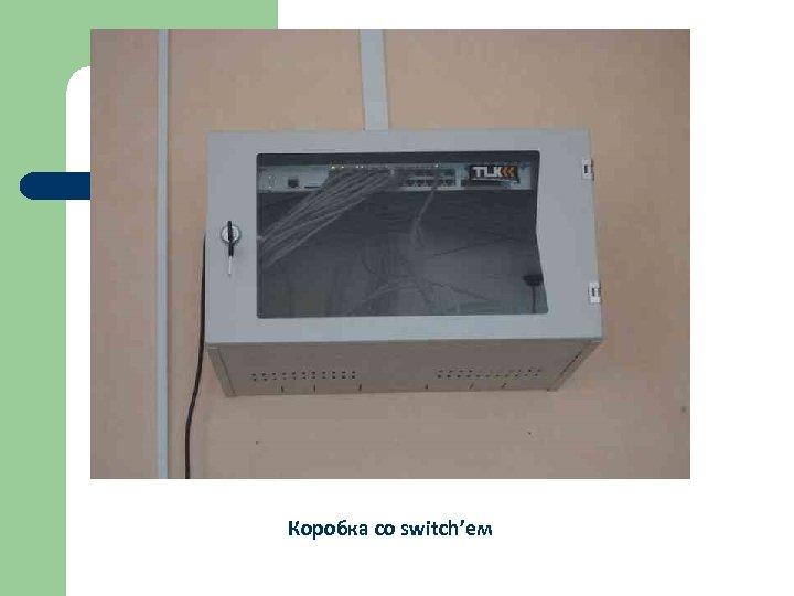 Коробка со switch'ем