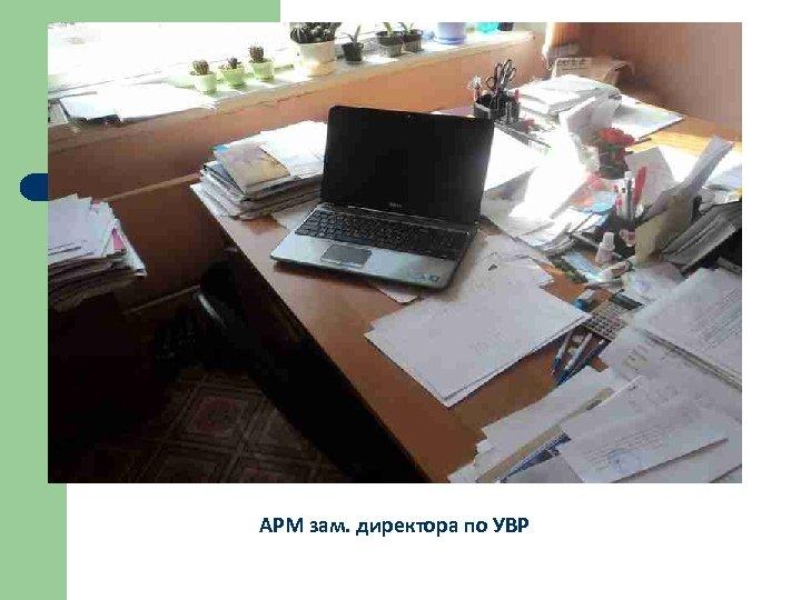 АРМ зам. директора по УВР