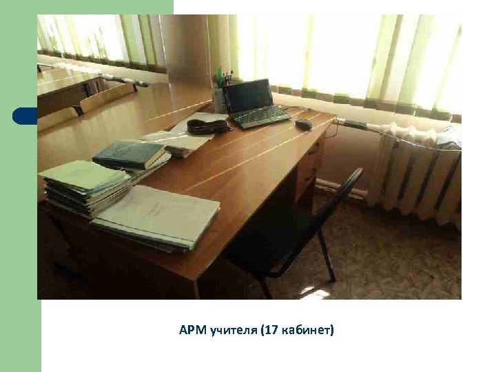 АРМ учителя (17 кабинет)