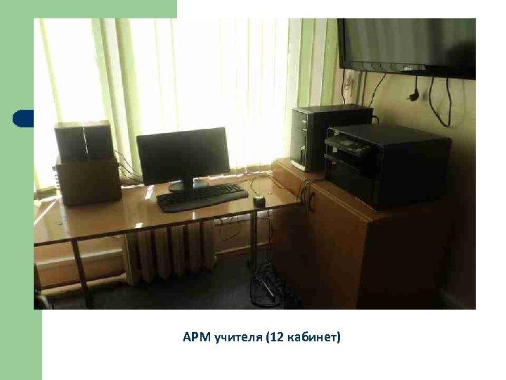 АРМ учителя (12 кабинет)